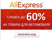 Купон 60% китайского магазина AliExpress