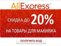 Купон 20% китайского магазина AliExpress