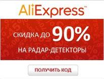 Купон 90% китайского магазина AliExpress