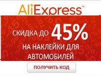 Купон 45% китайского магазина AliExpress