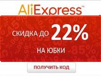 Купон 22% китайского магазина AliExpress