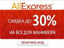 Купон 30% китайского магазина AliExpress