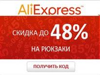 Купон 48% китайского магазина AliExpress