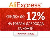 Купон 12% китайского магазина AliExpress