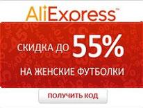 Купон 55% китайского магазина AliExpress