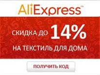 Купон 14% китайского магазина AliExpress