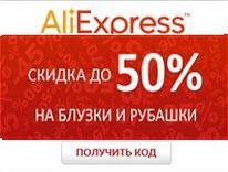 Купон 50% китайского магазина AliExpress