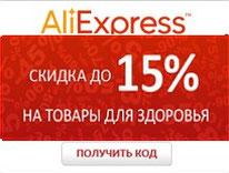 Купон 15% китайского магазина AliExpress