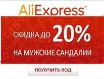 Купон китайского магазина AliExpress