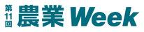 アルファイノベーションは『第4回 関西農業Week』に協力しています。