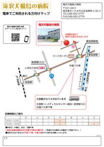 電車でお越しの方向けマップ