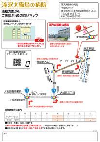 浦和方面からの道順