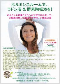 http://radon-tokimeki-tei.jimdo.com/