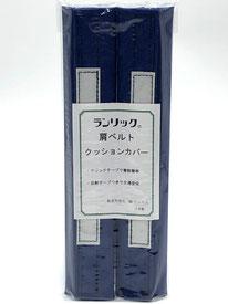 肩ベルトクッションカバー 紺色