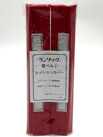 肩ベルトクッションカバー 赤色