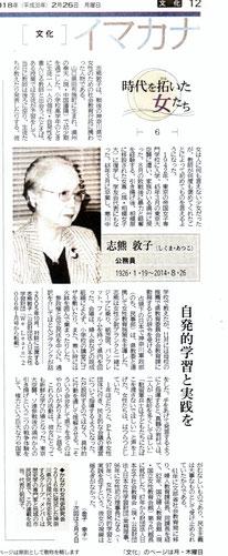 志熊敦子 公務員