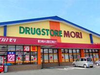 ドラッグストアモリ五島店