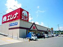 スーパーエレナ五島店