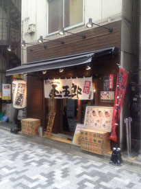 煮干しらーめん 玉五郎 (Niboshi Ramen Tamagoro)