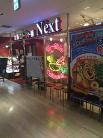 Taiyo no Tomatomen Next Shinjuku Mylord ten (太陽のトマト麺Next 新宿ミロード店)