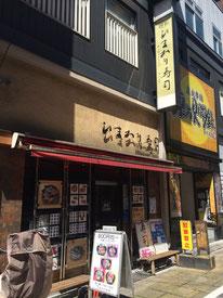 Himawari Sushi (ひまわり寿司)