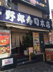 Yarou Sushi Honten (野郎寿司 本店)