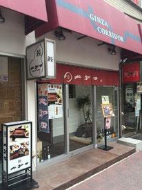 Owada Ginza Corridor-ten (大和田 銀座コリドー店)