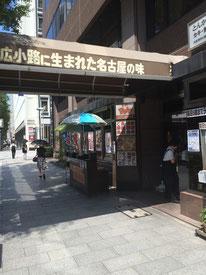Hirokouji Kitchen Matsuya