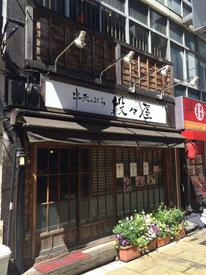 Kushi Tempura Dandanya (串天ぷら 段々屋)