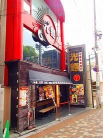 Kohmen - Best Ramen Restaurant in Harajuku image