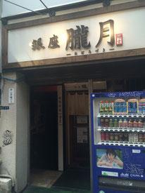 Ginza Oborozuki (銀座 朧月)