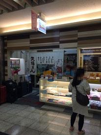 Yabaton Nagoya Station ESCA