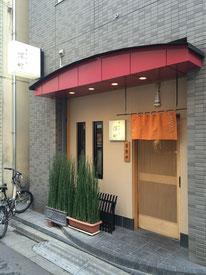 Tempura Fukamachi (てんぷら深町)