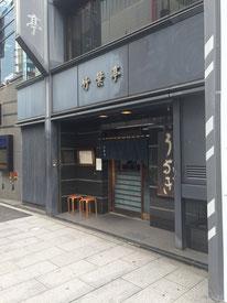 Chikuyoutei Ginza-ten (竹葉亭 銀座店)
