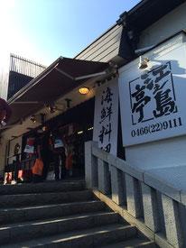 Enoshima Tei (江ノ島亭)