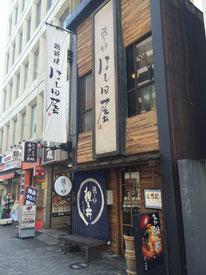 Hashidaya Honten (はし田屋 本店)