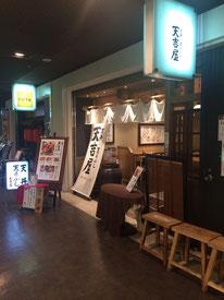 Tenkichiya (天吉屋)