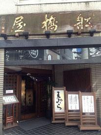 船橋屋 本店 (FUNABASHIYA HONTEN)