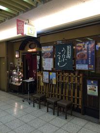 Hitsumabushi Inou Esca