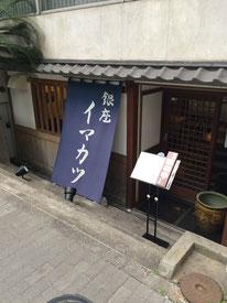 Imakatsu Ginza-ten