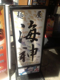 麺屋 海神 (Menya Kaijin)