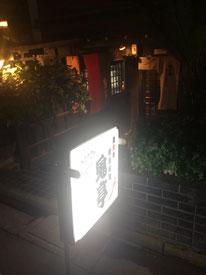 Onitei (鬼亭)