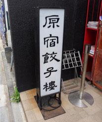 Harajuku Gyozaro Harajuku Gyoza Restaurant image