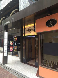 Torikou Ginza-ten (鳥幸 銀座店)