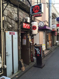 ラーメン凪 新宿ゴールデン街 (Ramen Nagi Shinjuku Golden Gai)