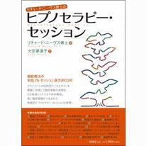 リチャード・ニーヴス博士のヒプノセラピー・セッション/ヴォイス ニーヴス博士はヒプノセラピーとNLPのトレーナーであり、両方の介入方法を学ぶことができる本です。