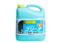 除菌・漂白剤/ブリーチ