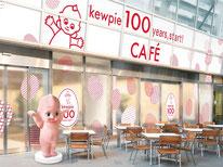 【キユーピー】キユーピー100周年 期間限定カフェ