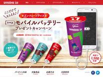【グリコ】セブンティーンアイス型モバイルバッテリー