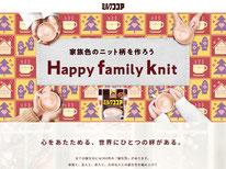【森永製菓】ミルクココア 家族色のタータンチェックを作ろう